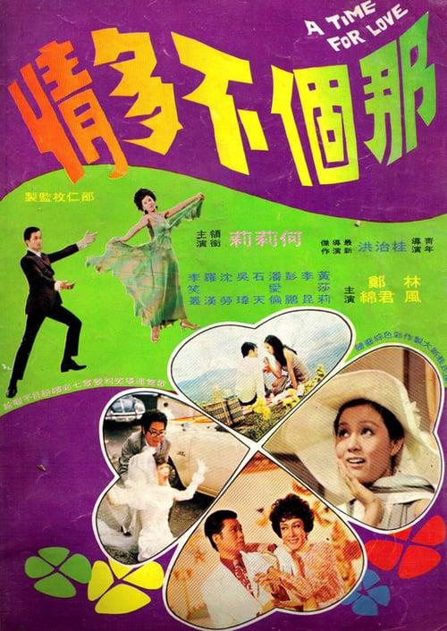ดูหนังออนไลน์ฟรี A Time For Love (Na ge bu duo qing) (1970) รสหวานบนปลายลิ้น