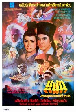 ดูหนังออนไลน์ฟรี Zu The Warriors from the Magic Mountain (1983) ซูซันเทพยุทธเขามหัศจรรย์