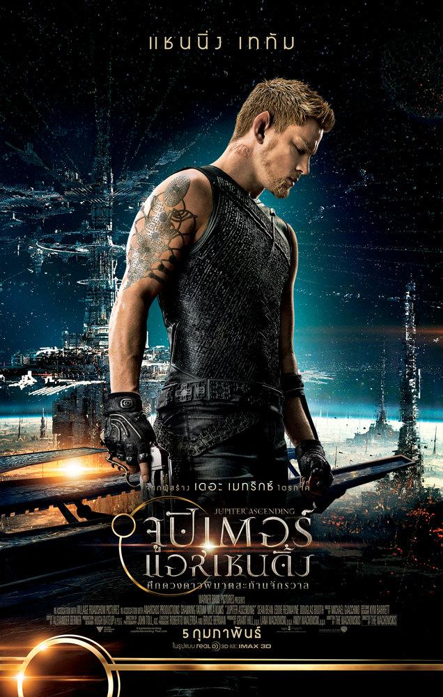 ดูหนังออนไลน์ฟรี Jupiter Ascending (2015) จูปิเตอร์ แอสเซนดิ้ง