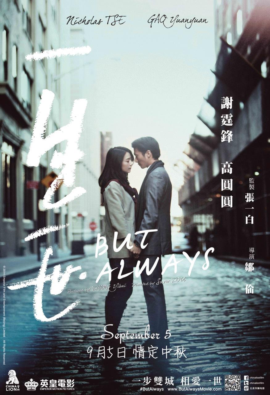 ดูหนังออนไลน์ฟรี But Always (Yi sheng yi shi) (2014) รักนิรันดร์